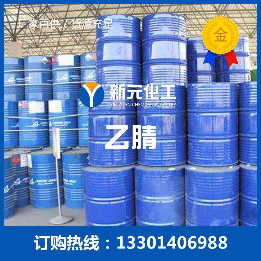乙腈C2H3N