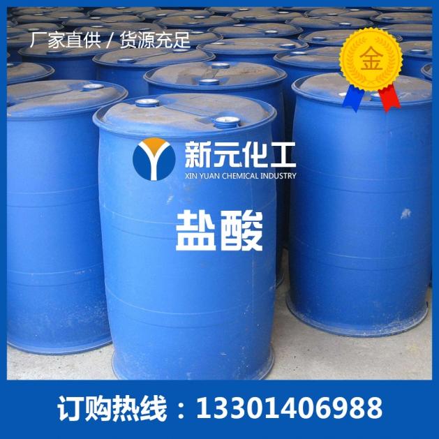 张家港盐酸HCl(aq)