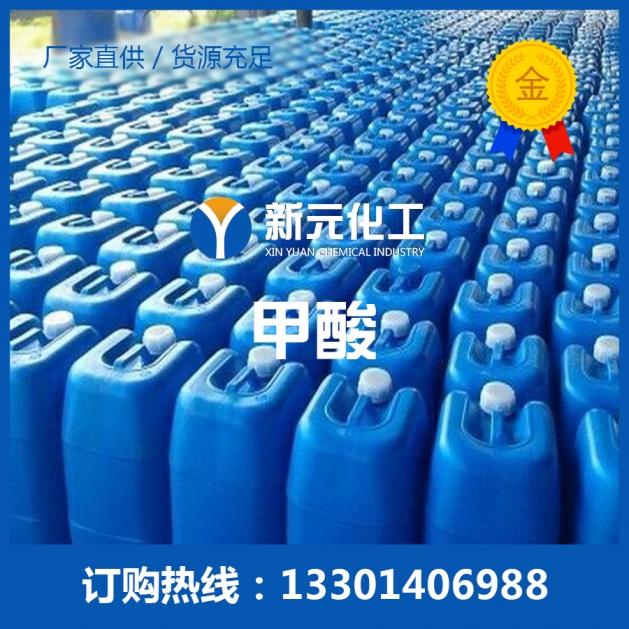 甲酸CH2O2