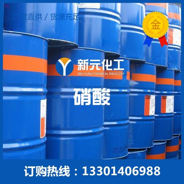 硝酸HNO3