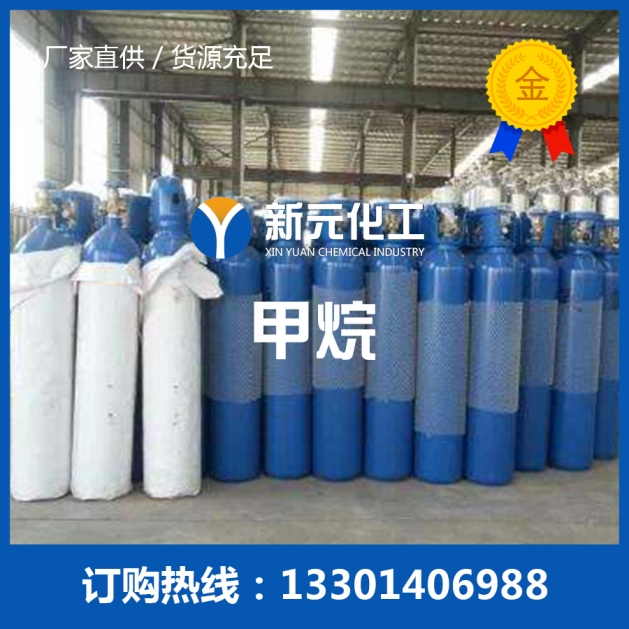 甲烷CH4
