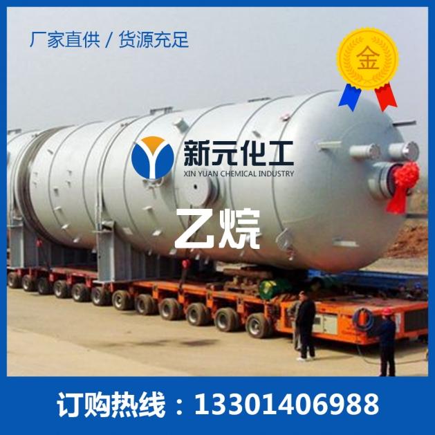 乙烷C2H6