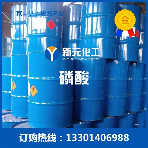 江苏磷酸H3PO4